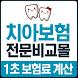 치아보험비교몰 온라인상담 by 1초보험료계산 및 보험상품 온라인상담
