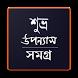 শুভ্র উপন্যাস সমগ্র - Shuvro Uponnash Shomogro by earnmonify.com