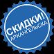 Скидки Архангельска by Oleg Kiryanov