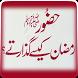 Huzoor Ramzan Kesay Guzartay by Modish Apps Inc.
