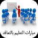 الإستعداد لمباراة التعليم بالتعاقد by simo4app