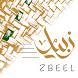 زبيل by RevivalSolutions