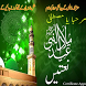 12 Rabi ul Awal Naats Shareef by certificateapps
