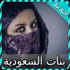 شات بنات السعودية joke by Hrotexo