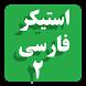 استیکرهای فارسی ش2 by Dolphin Group