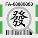 火速對發票(統一發票中獎號碼、統一發票對獎) by FS Lab.