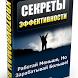 Секреты эффективности by Кротов Роман