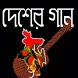 দেশাত্মবোধক গান by montrims.apps