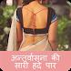 सारी हदे पार अन्तर्वासना की बेस्ट स्टोरी हिंदी में by Desi Antarvasna