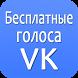 Голоса ВКонтакте Бесплатно by ilcenkorla