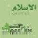 إسلامي by HAYATY