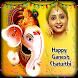 Ganesh Photo Frames Free
