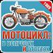 Мото FAQ (Вопрос-ответ) by Kyzia.developer