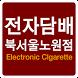 북서울 노원 전자담배 by 에스아이소프트(sisoft)