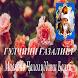 ГУЛЧИНИ ҒАЗАЛ Ҷалолиддини Румӣ by AndroidTJ2