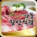 산동장안식당 by [주]오렌지본부