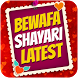 Bewafa Shayari Latest by Bafrewda