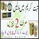 Tibbet Cream Se Rang Gora Kren by Islamic Teacher Official