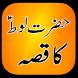 Hazrat Loot Ka Qissa by AppsVolt