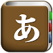Japanese English Dictionary by COHARTS