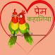 Prem Kahaniya (Hindi) by Fireball Technologies