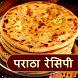 Paratha Recipes in Hindi by nDroidlife