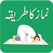 Namaz ka Tarika by Quran Reading