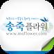 전국꽃배달 송죽플라워 by (주)뉴런시스템