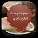 موسوعة وصفات الطبخ المغربي by Proudarab