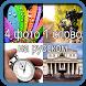 4 фото 1 слово на русском by VolgaApps