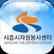 시흥시자원봉사센터