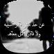 كلام حزين على صور by Güzel Apps