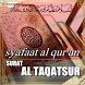 syafaat al qur'an surat At Takaatsur by Kumpulan Doa Ampuh Mujarab