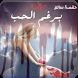 رواية برغم الحب كاملة - بدون انترنت by riwayat 3arabia