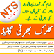New NTS Clerk Guide Urdu Latest : MCQs & GK Latest by AppsBit