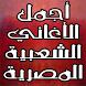 أغاني شعبية مصرية 2017 by devv-one