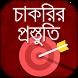 চাকরির প্রস্তুতি - Job Preparation BD by Kaders App Studio
