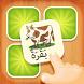 Learn Arabic Memory Game by Mooslim-Univers