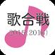 クイズ for 2015(2016)歌合戦