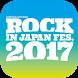 ROCK IN JAPAN FESTIVAL 2017 by rockin'on inc.
