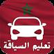 تعليم السياقة بالمغرب جديد - دروس و إمتحانات by Topapk