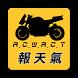 車友報天氣 - 重機車友   路況天氣回報App by JPH Studio