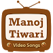 Manoj Tiwari Video Songs by Lets Work Together 001