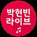 박현빈 애창곡 트로트