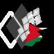 موسوعة الأردن الإخبارية by AlJuhmani