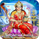 Lakshmi Chalisa with Audio by HiKiApps