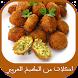 أكلات مشهورة من المطبخ العربي by wasafat tabi3iya