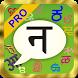 Nepali PaniniKeypad PRO by Luna Ergonomics Pvt Ltd