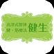高津式整体 腱・筋療法 健生 by GMO Digitallab, Inc.