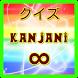 クイズ for 関ジャニ∞無料アプリ(ジャニーズ) by dreamtwinkle70